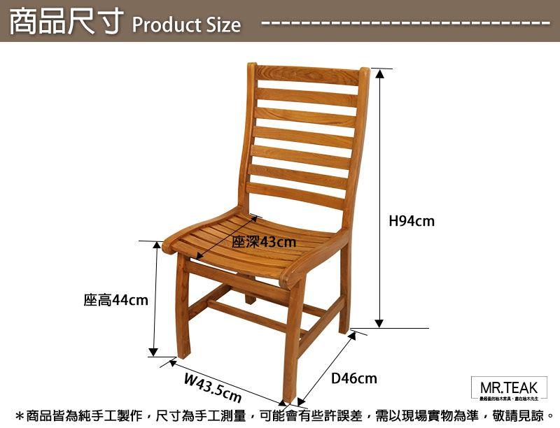柚木推油餐椅-尺寸