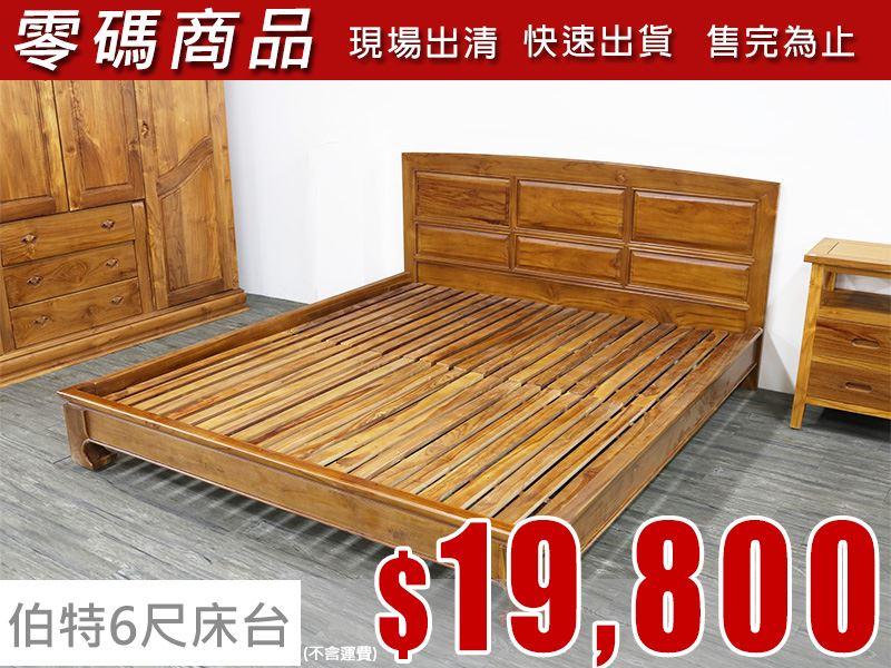 柚木-伯特6尺床台